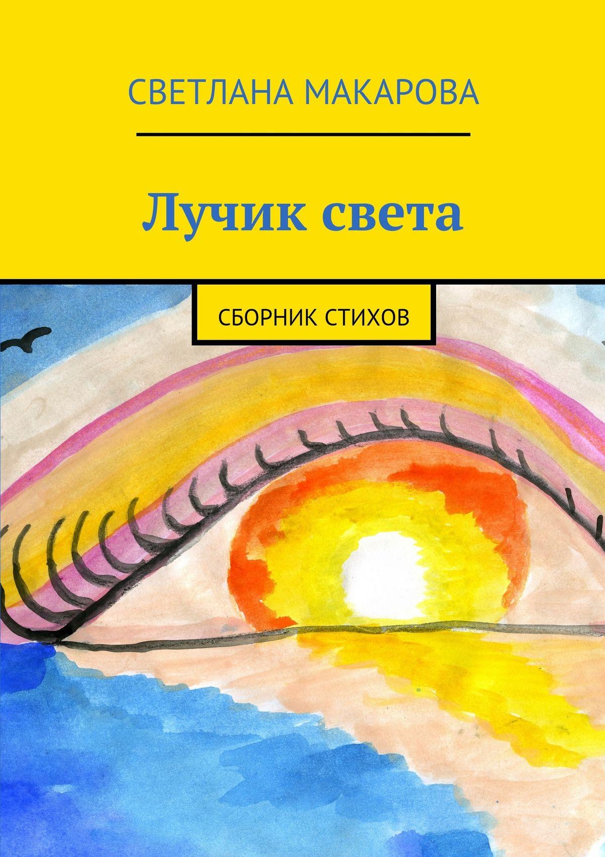 Светлана Александровна Макарова Лучик света. Сборник стихов цены