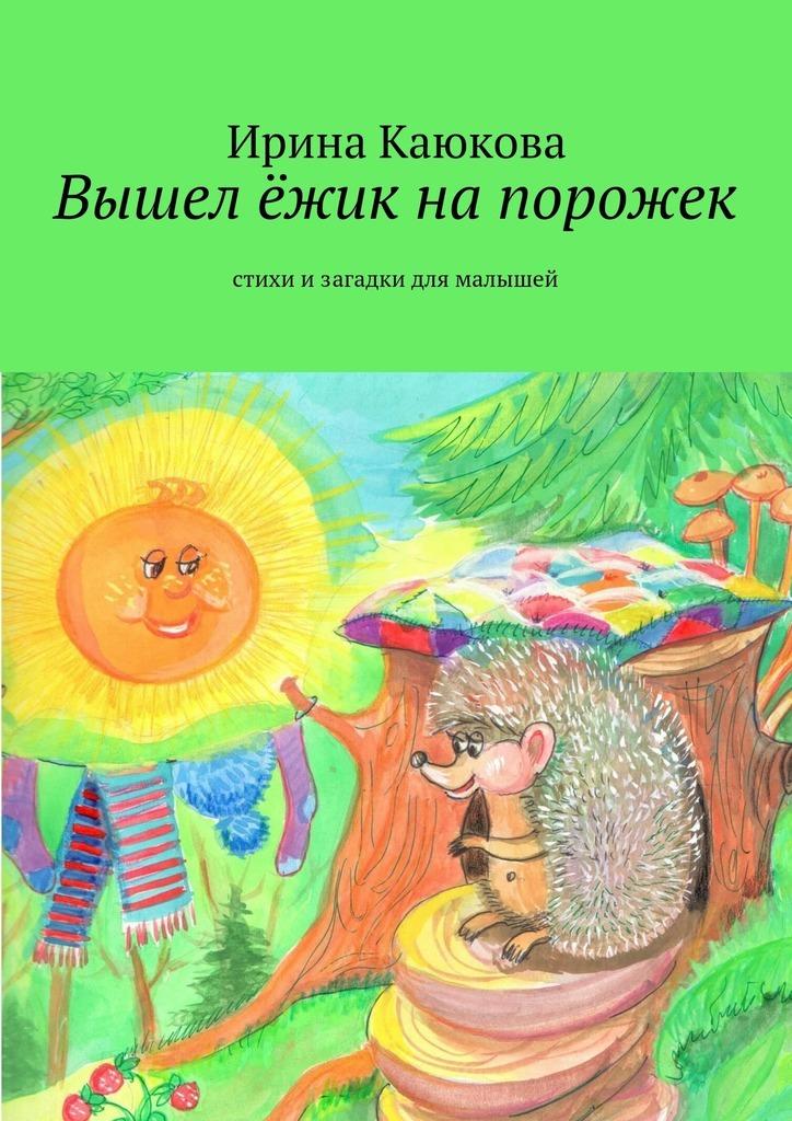 Ирина Каюкова Вышел ёжик напорожек ирина каюкова жди меня париж