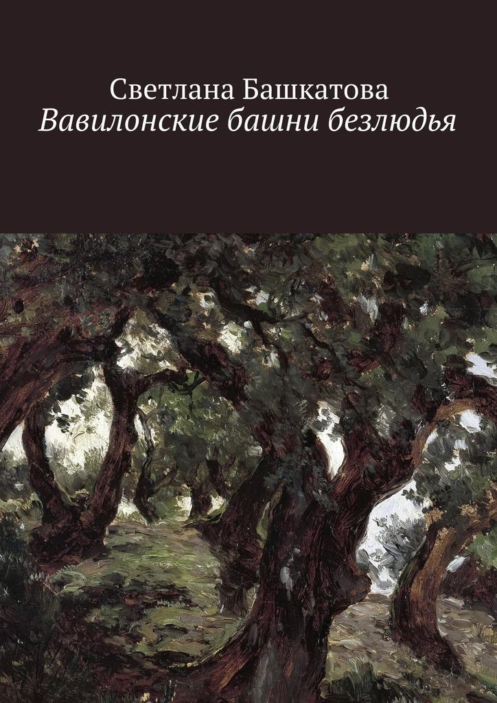 Светлана Башкатова Вавилонские башни безлюдья жги dvd