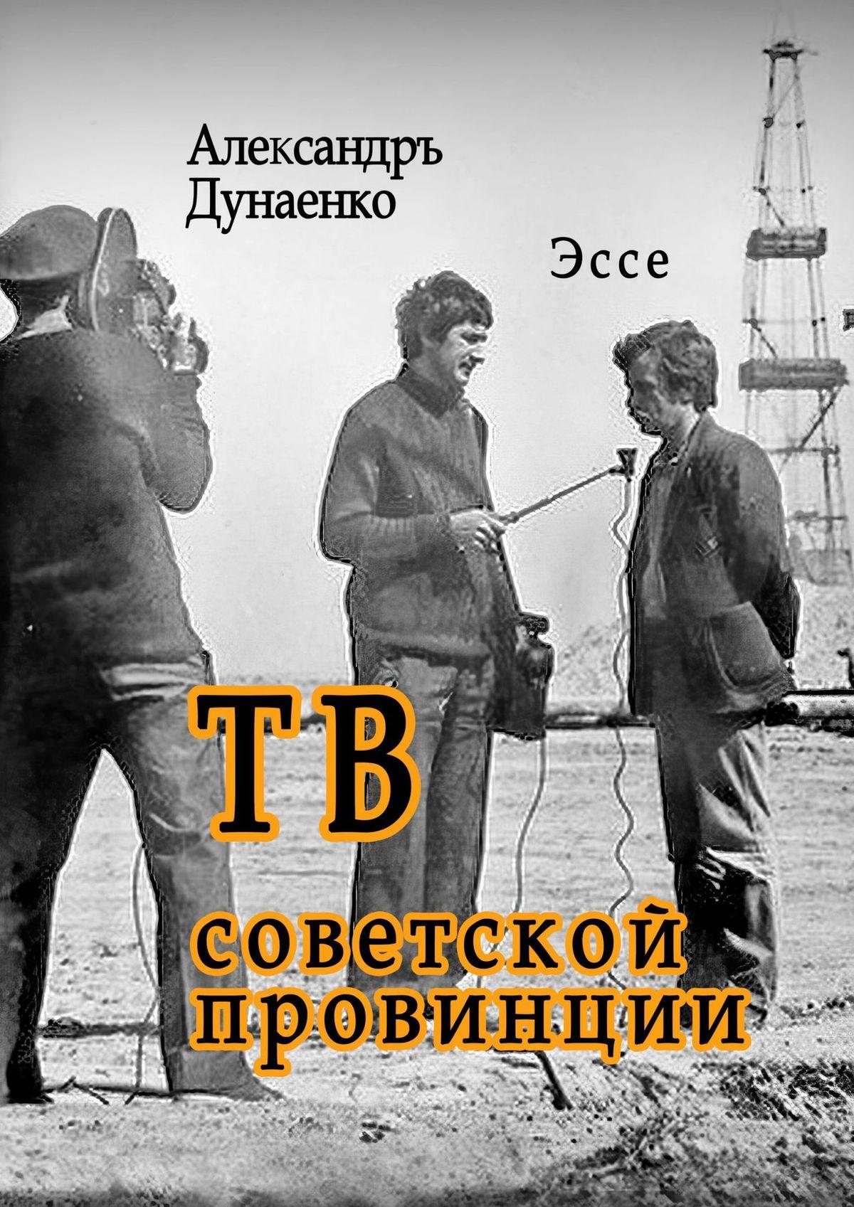 Александръ Дунаенко ТВ советской провинции цены