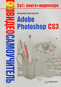 Владимир Завгородний Adobe Photoshop CS3 донцов дмитрий photoshop cs3 легкий старт