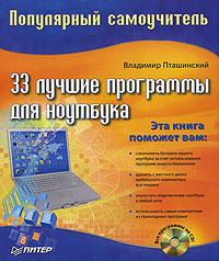 Владимир Пташинский 33 лучшие программы для ноутбука. Популярный самоучитель программы для ноутбука скачать