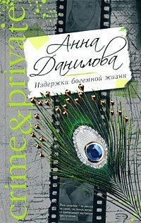 Анна Данилова Вспомни обо мне анна данилова цветы абсолютного зла