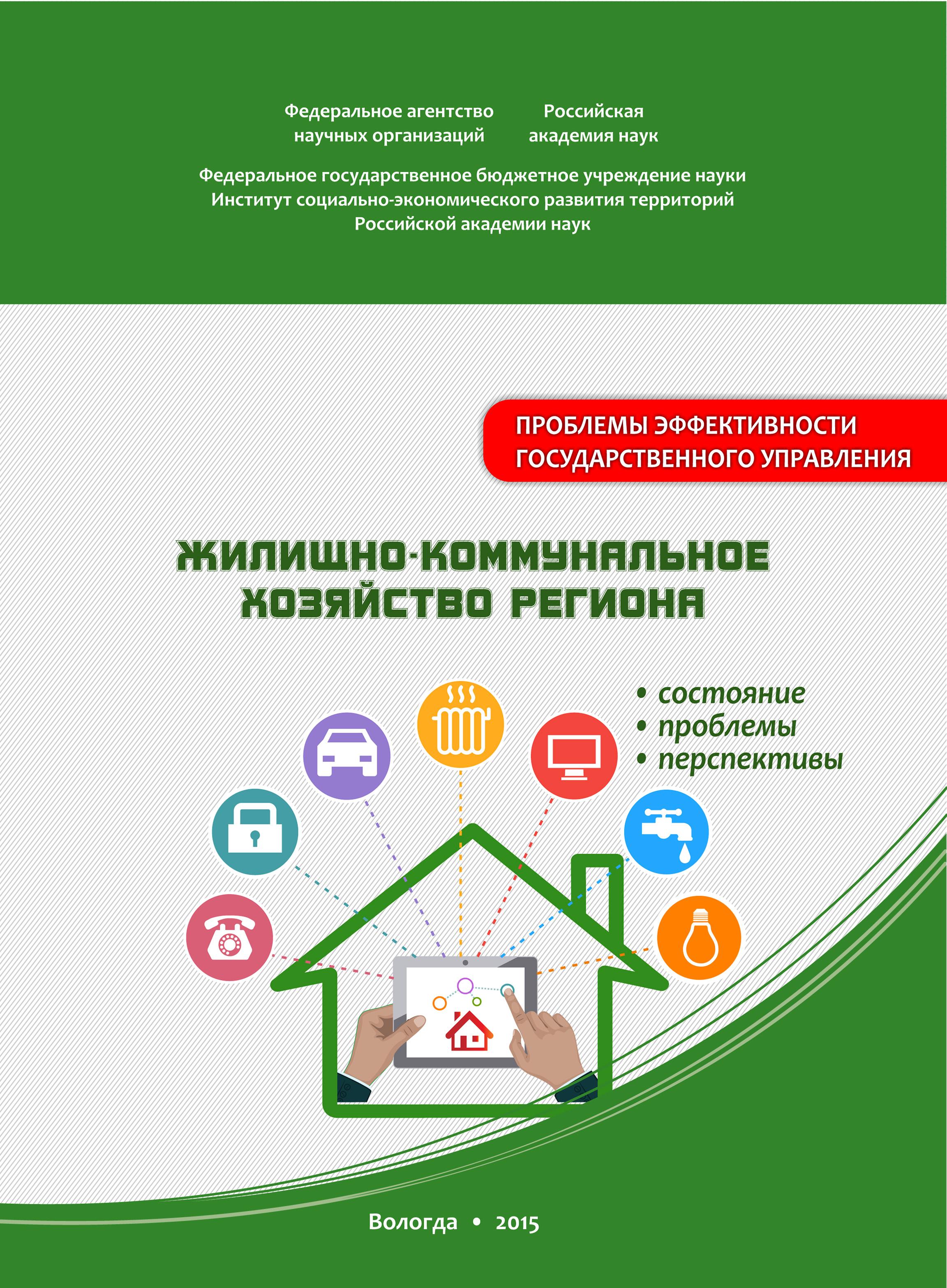 С. А. Кожевников Жилищно-коммунальное хозяйство региона: состояние, проблемы, перспективы