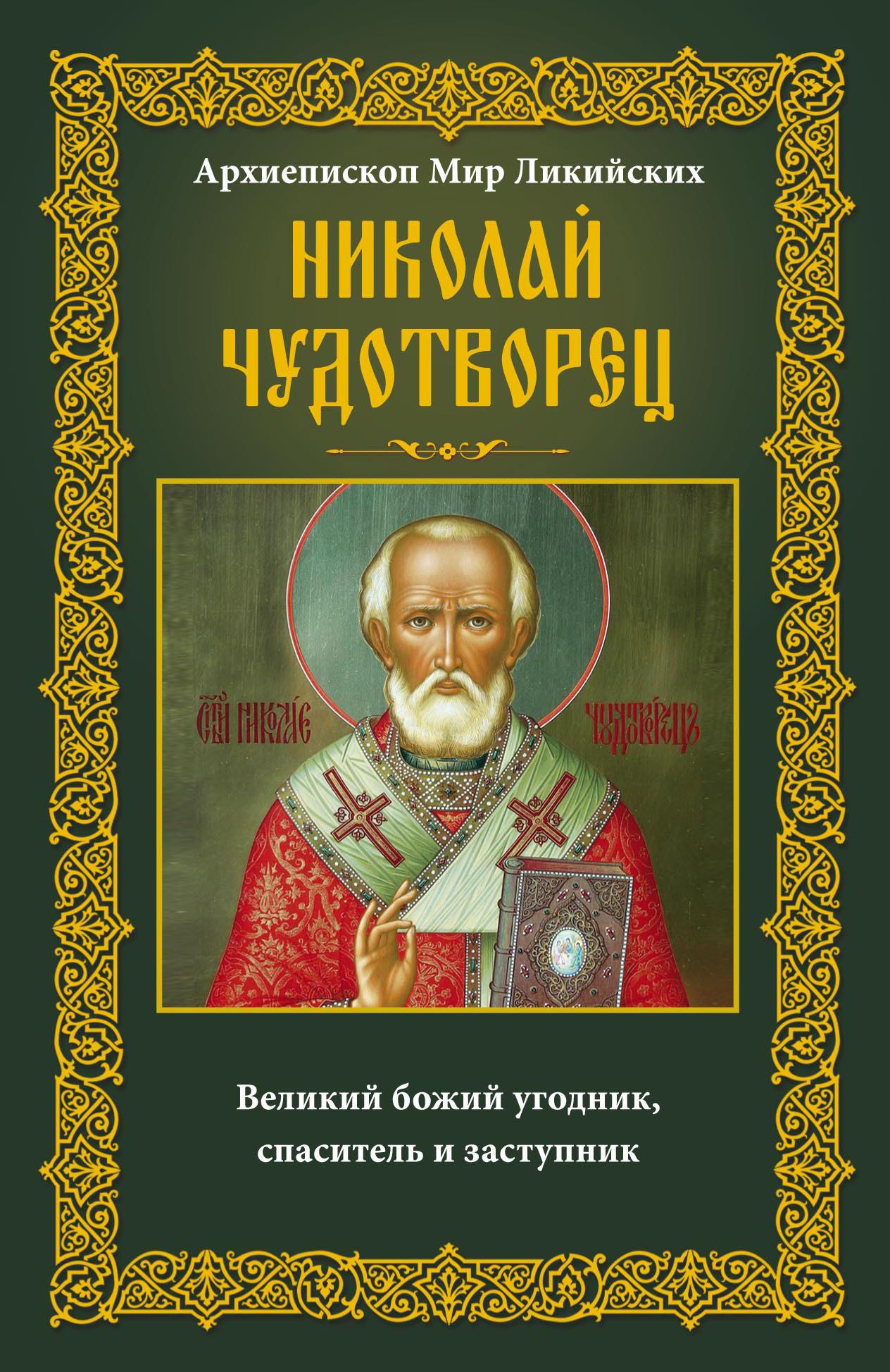 Архиепископ Мир Ликийских Николай Чудотворец. Великий божий угодник, спаситель и заступник ( Отсутствует  )
