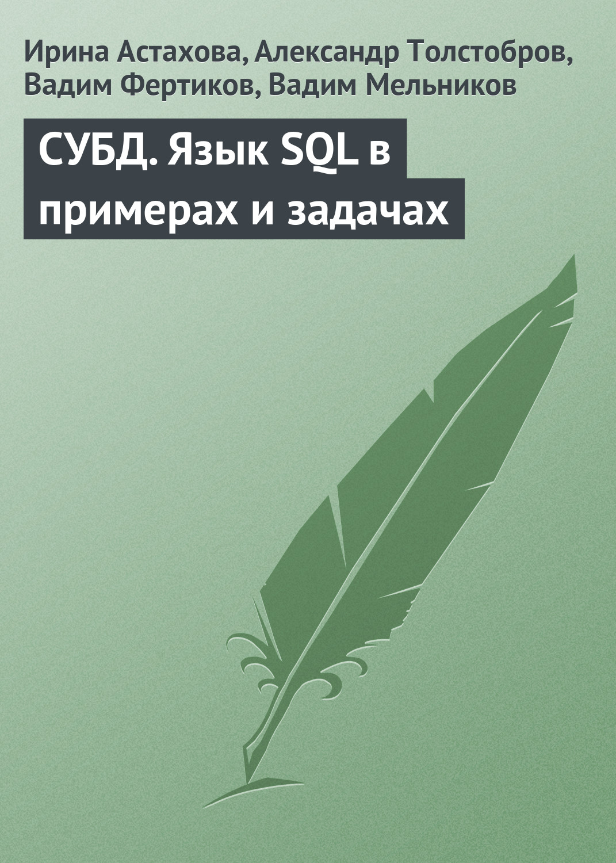Ирина Астахова СУБД. Язык SQL в примерах и задачах