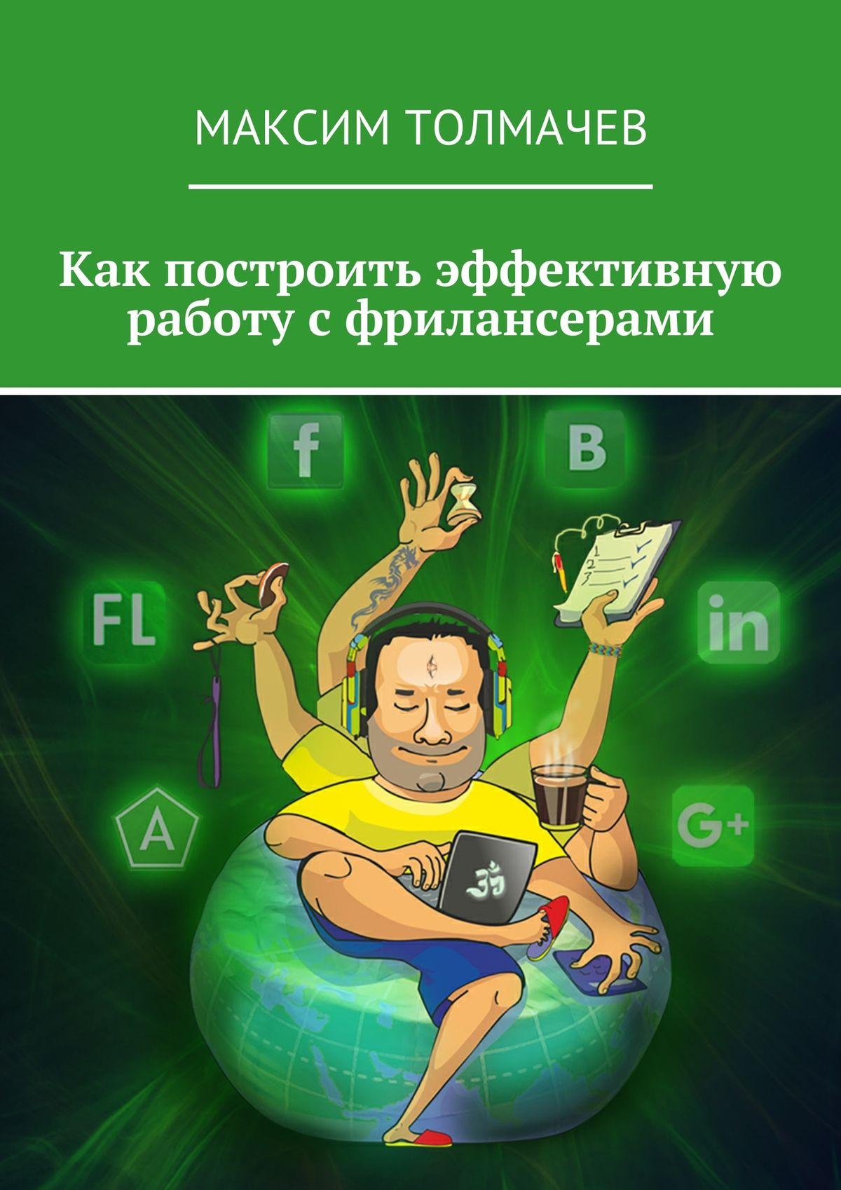 Максим Толмачев Как построить эффективную работу сфрилансерами