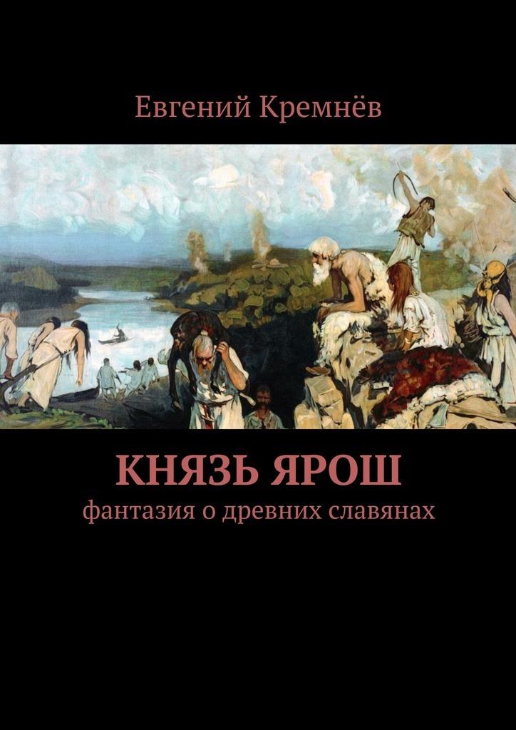 Евгений Кремнёв КнязьЯрош евгений фёдоров госпереворот технология предательства