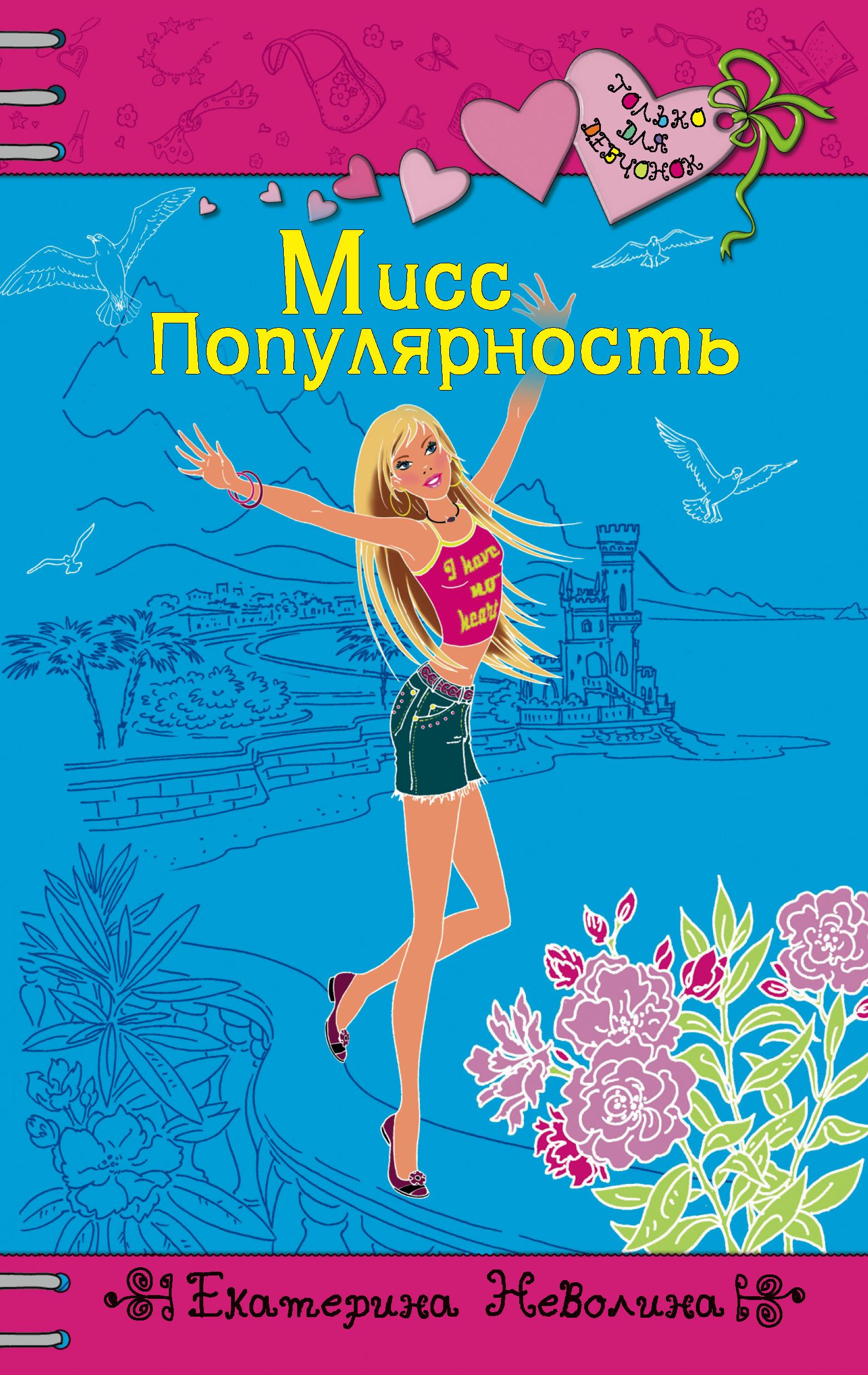 Мисс Популярность ( Екатерина Неволина  )