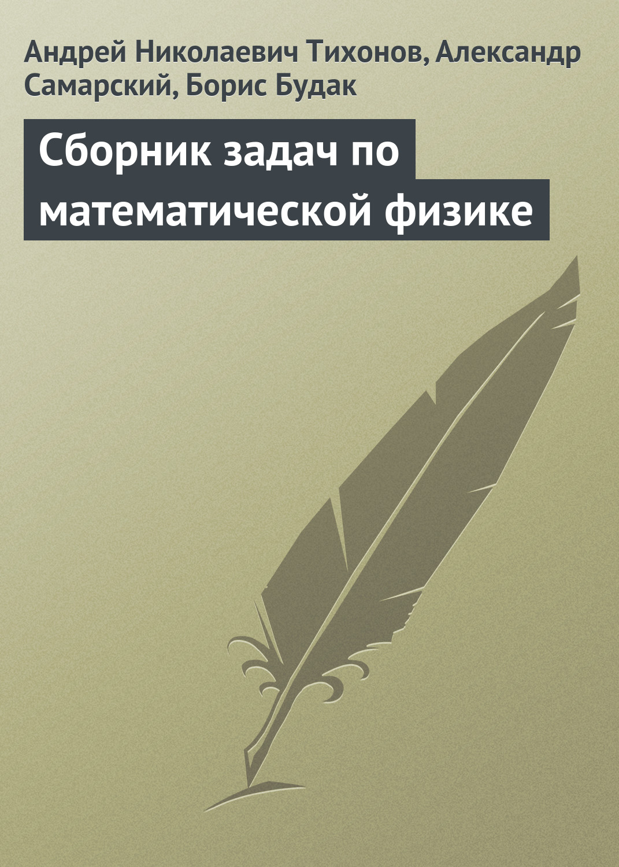 Андрей Николаевич Тихонов Сборник задач по математической физике хританков a полежаев b андрианов а проектирование на uml сборник задач