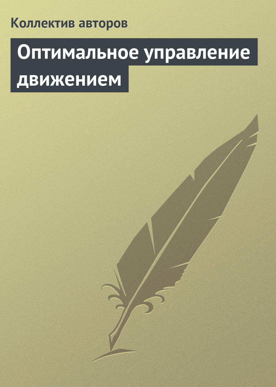 Коллектив авторов Оптимальное управление движением цена 2017