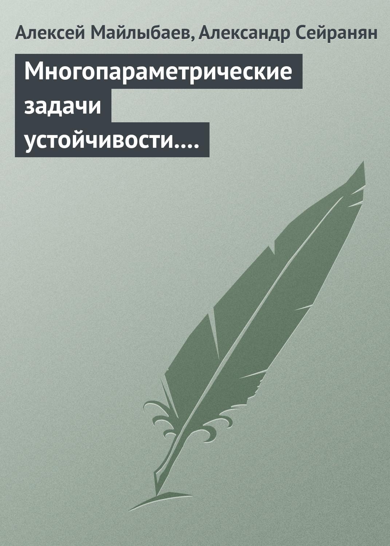 Алексей Майлыбаев Многопараметрические задачи устойчивости. Теория и приложения в механике цена