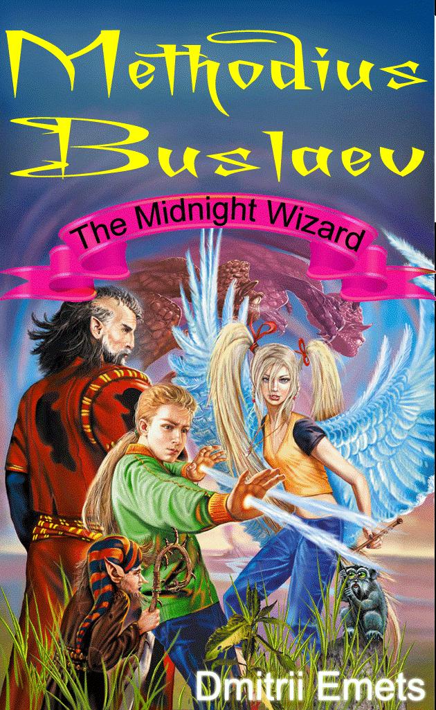Dmitrii Emets Methodius Buslaev. The Midnight Wizard dmitrii emets methodius buslaev the scroll of desires
