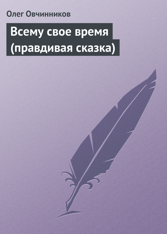 Олег Овчинников Всему свое время (правдивая сказка) furla ремень