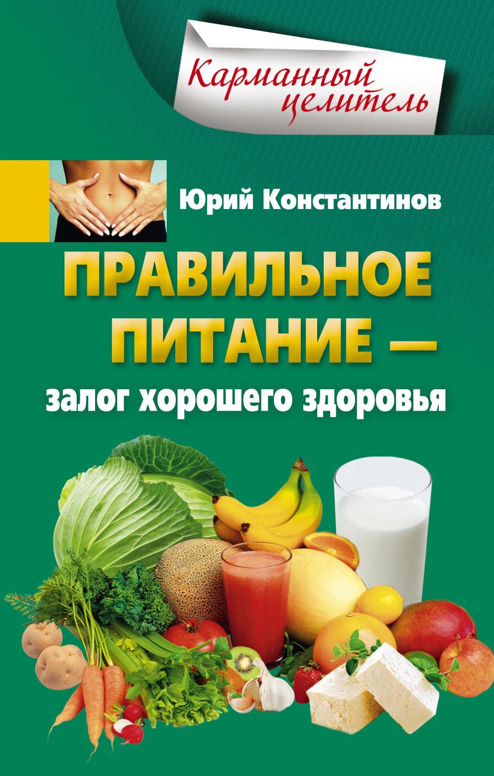 Юрий Константинов Правильное питание – залог хорошего здоровья витамины залог здоровья