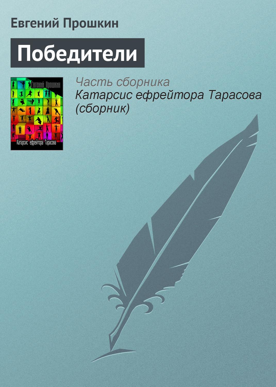 Евгений Прошкин Победители евгений прошкин пересадка