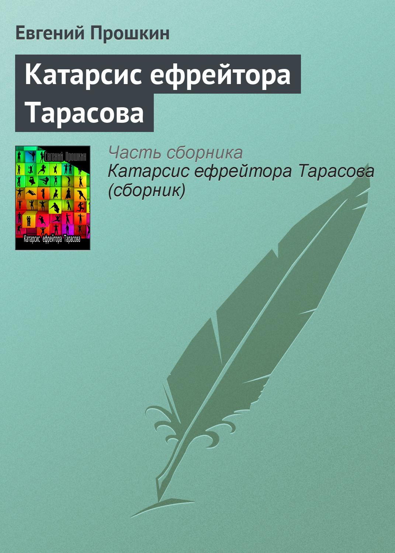 Евгений Прошкин Катарсис ефрейтора Тарасова