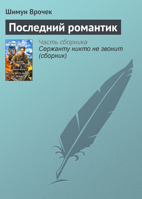 Фото - Шимун Врочек Последний романтик шимун врочек три мертвых бога