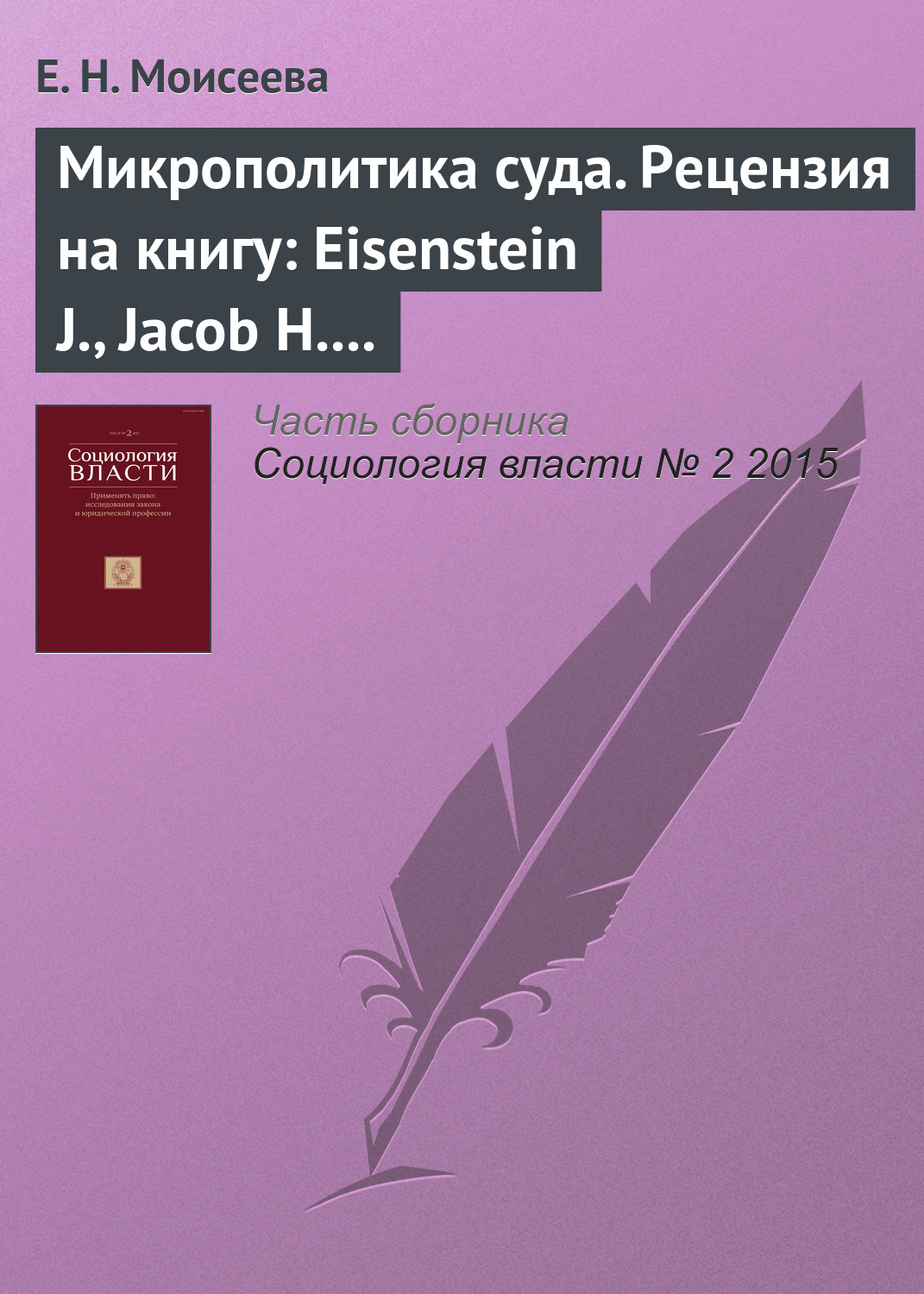 Е. Н. Моисеева Микрополитика суда. Рецензия на книгу: Eisenstein J., Jacob H. Felony Justice: An Organizational Analysis of Criminal Court. Boston, Toronto: Little, Brownand Company, 1977 dental equipment
