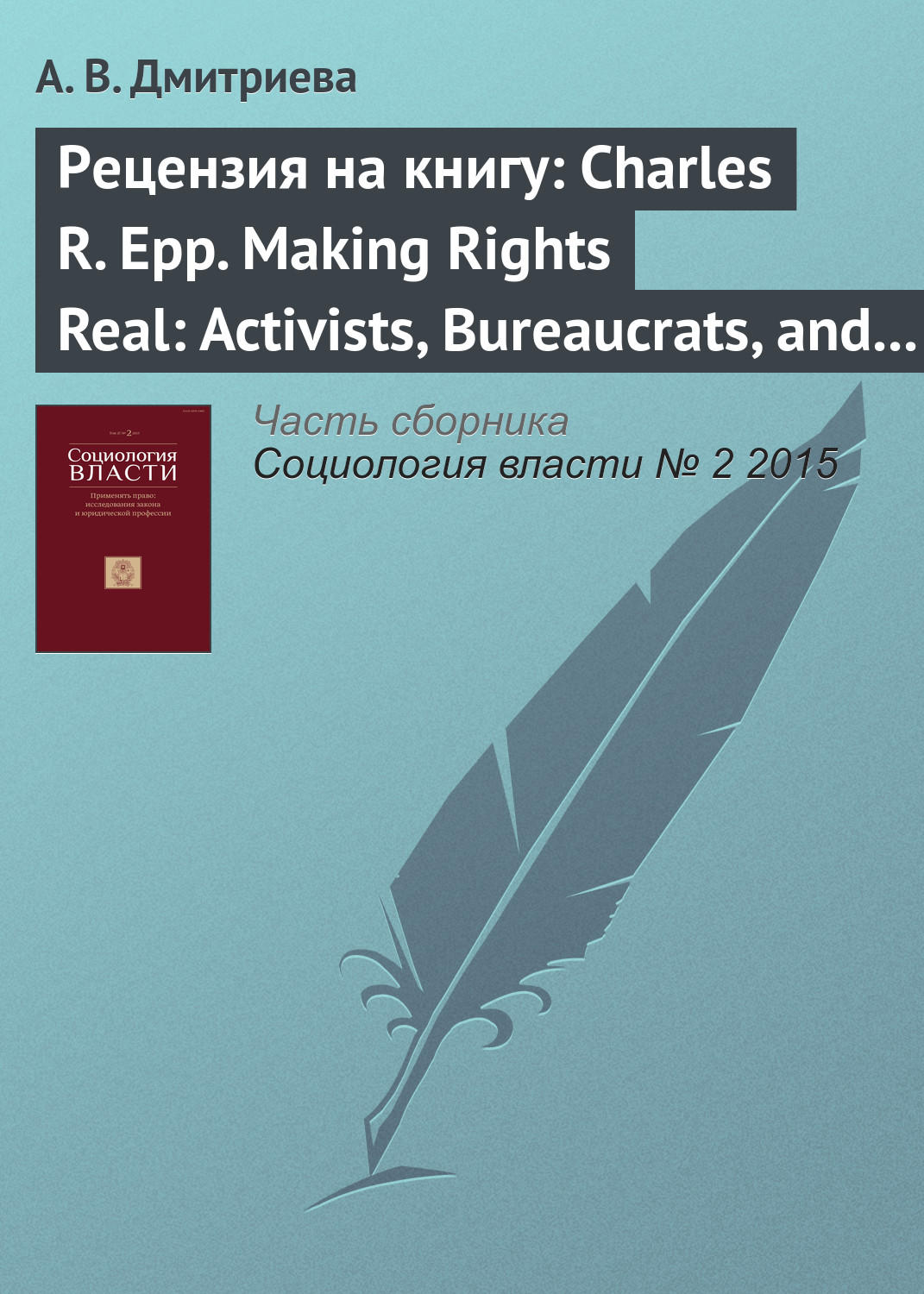 А. В. Дмитриева Рецензия на книгу: Charles R. Epp. Making Rights Real: Activists, Bureaucrats, and the Creation of the Legalistic State. Chicago: University of Chicago Press, 2009 bammax fishing lure 1 box metal iron hard bait sequins shore jigging spoon lures fishing connector pin fishing accessories pesca