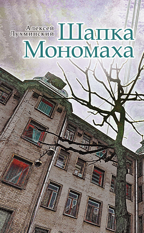 цена на Алексей Лухминский Шапка Мономаха