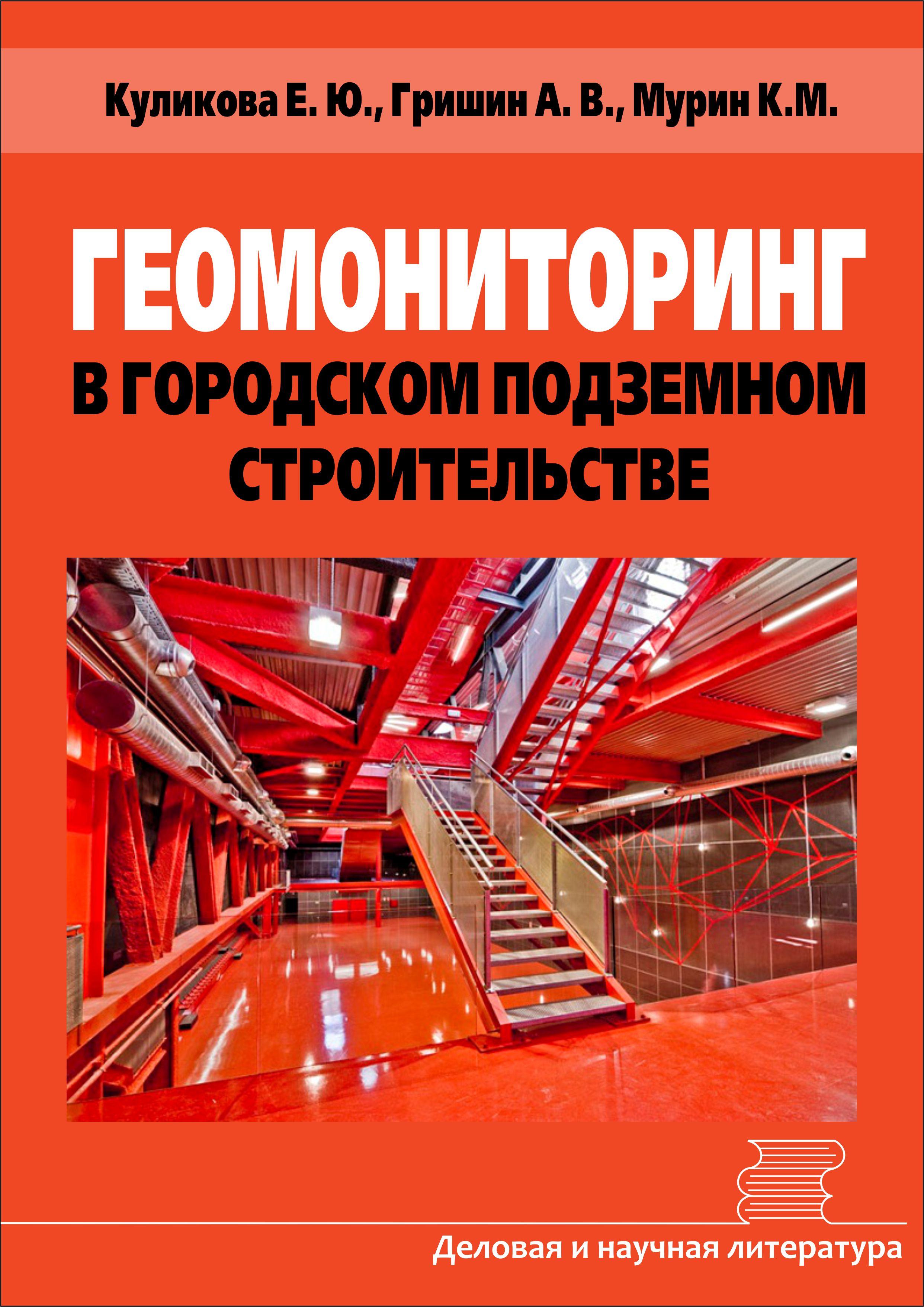 Е. Ю. Куликова Геомониторинг в городском подземном строительстве