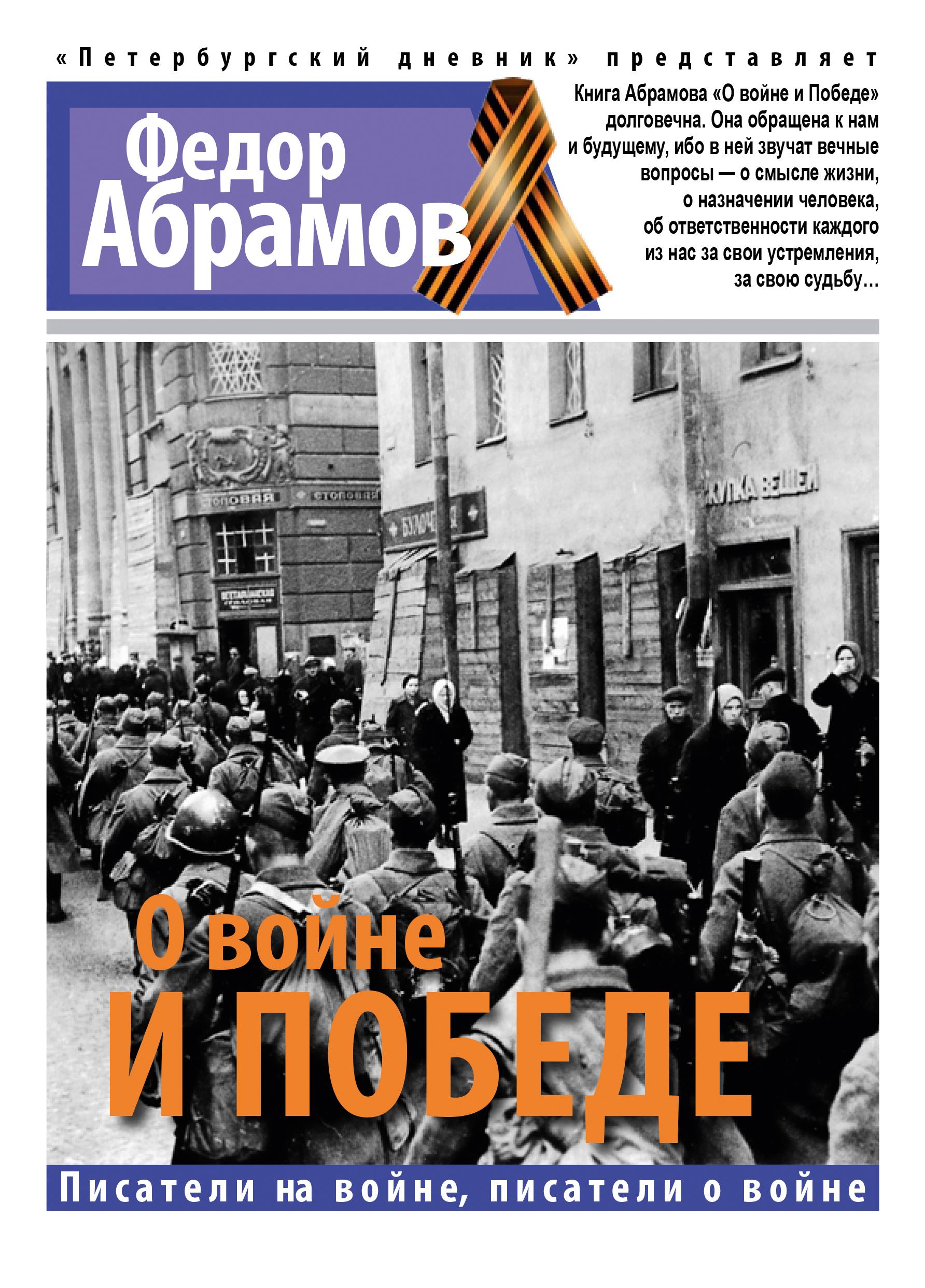 Федор Абрамов О войне и победе федор абрамов о войне и победе
