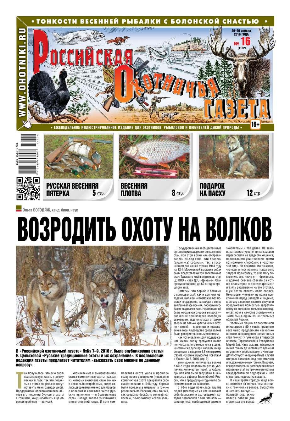Редакция газеты Российская Охотничья Газета Российская Охотничья Газета 16-2016 акриловая ванна riho neo 140x140x49