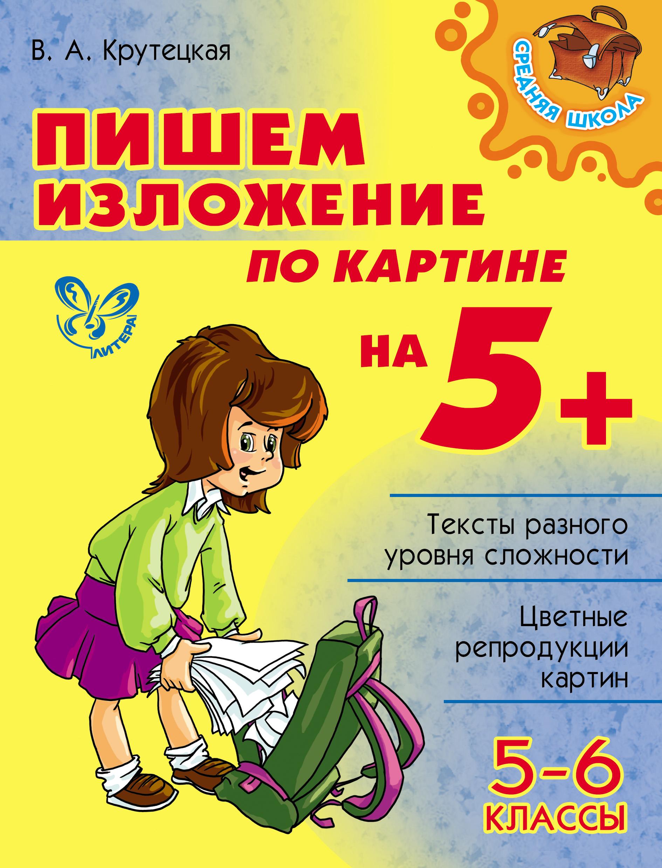 В. А. Крутецкая Пишем изложение по картине на 5+. 5-6 классы цена 2017