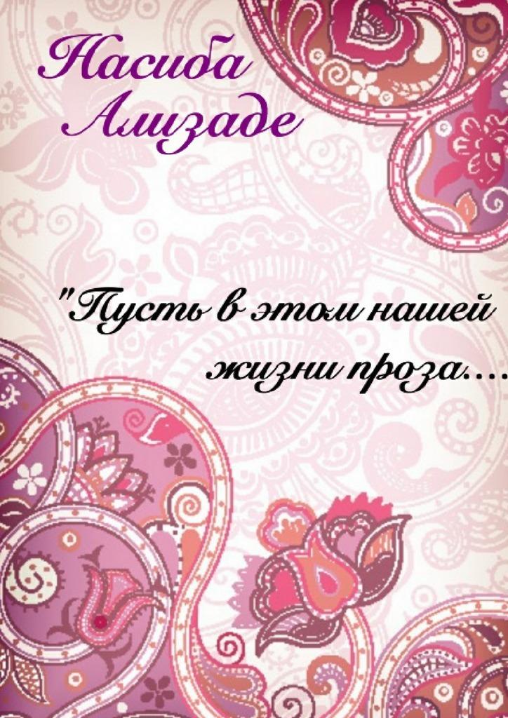 Насиба Александровна Ализаде Пусть вэтом нашей жизни проза… антонио росс строки сборник стихотворений