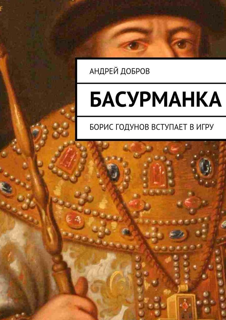 Андрей Добров Басурманка