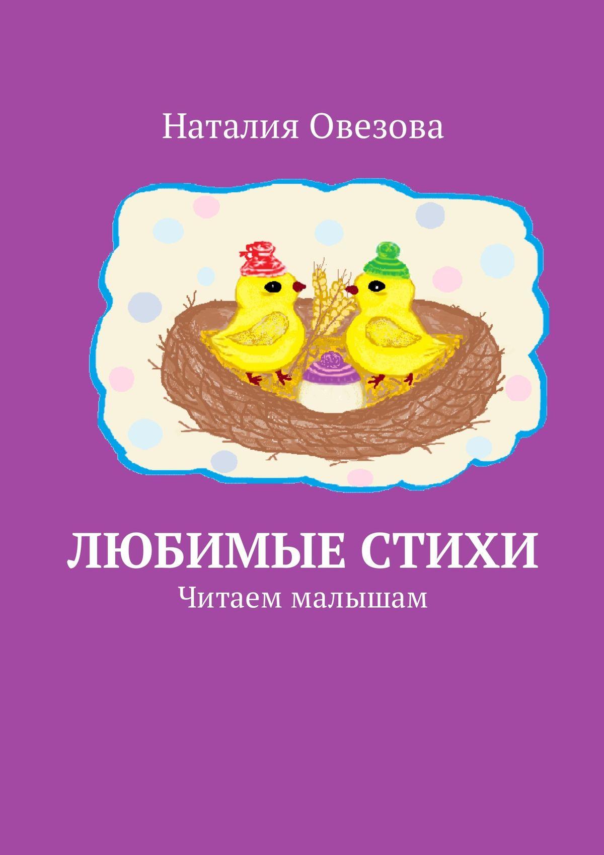 Наталия Овезова Любимые стихи. Читаем малышам цена