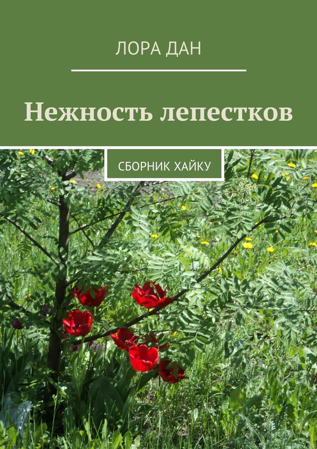 Лора Дан Нежность лепестков. сборник хайку цена
