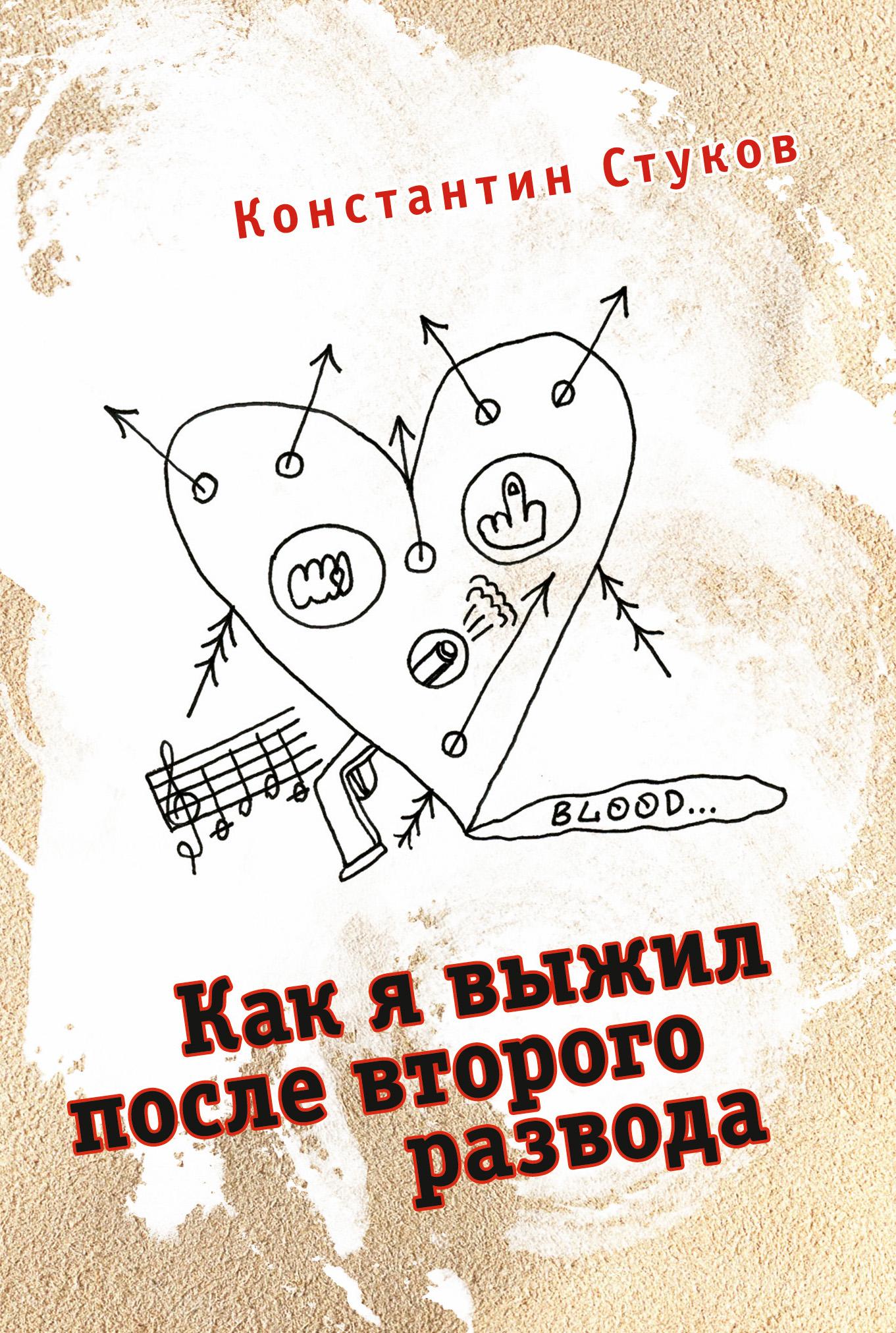 Константин Стуков Как я выжил после второго развода (сборник) принцесса турандот