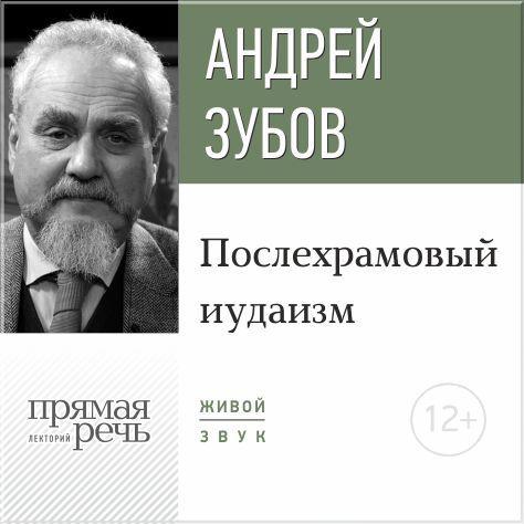 Андрей Зубов Лекция «Послехрамовый иудаизм» цена