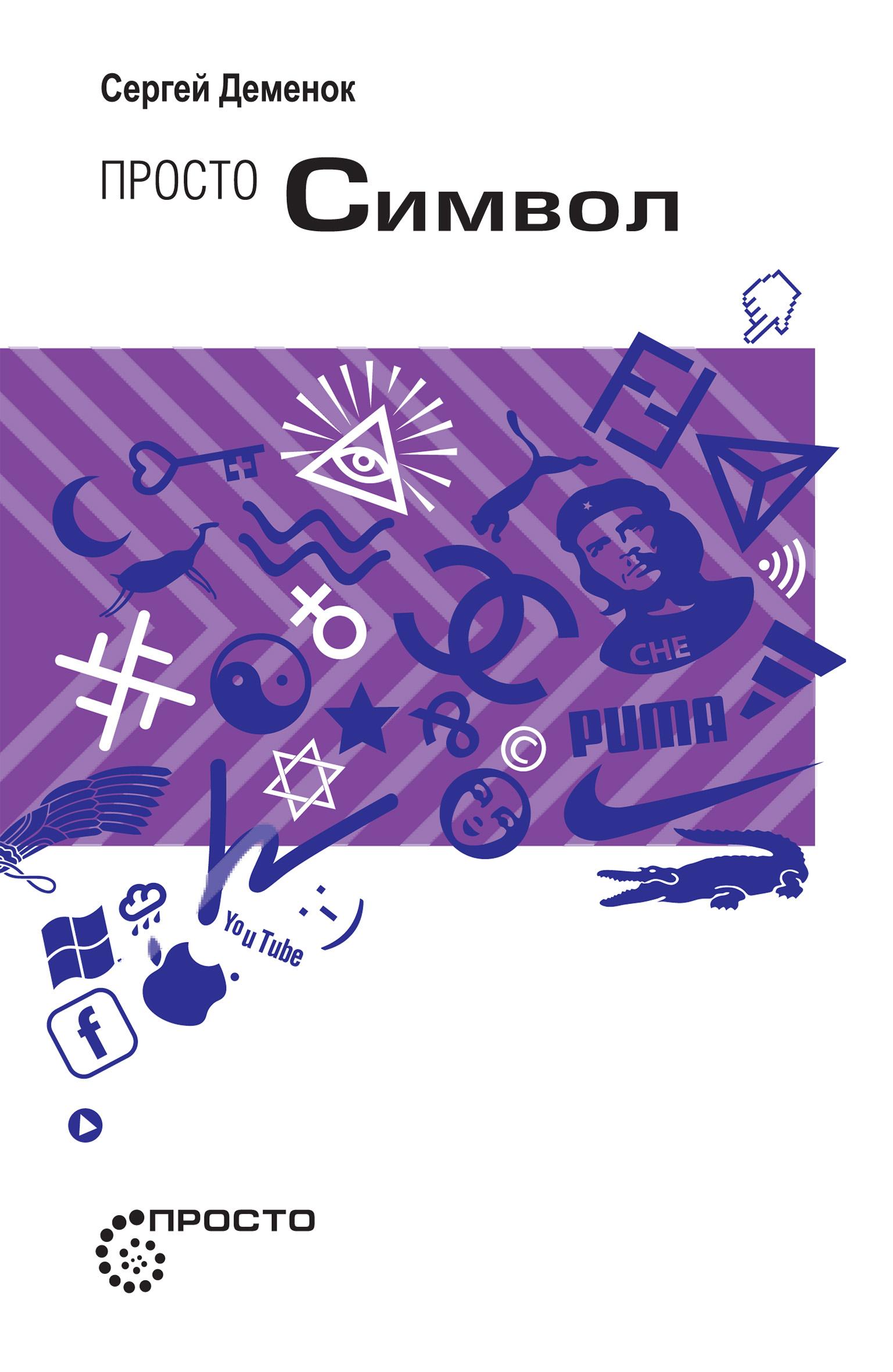 С. Л. Деменок Просто символ стивен каплан эфиопский сион – символ и реальность