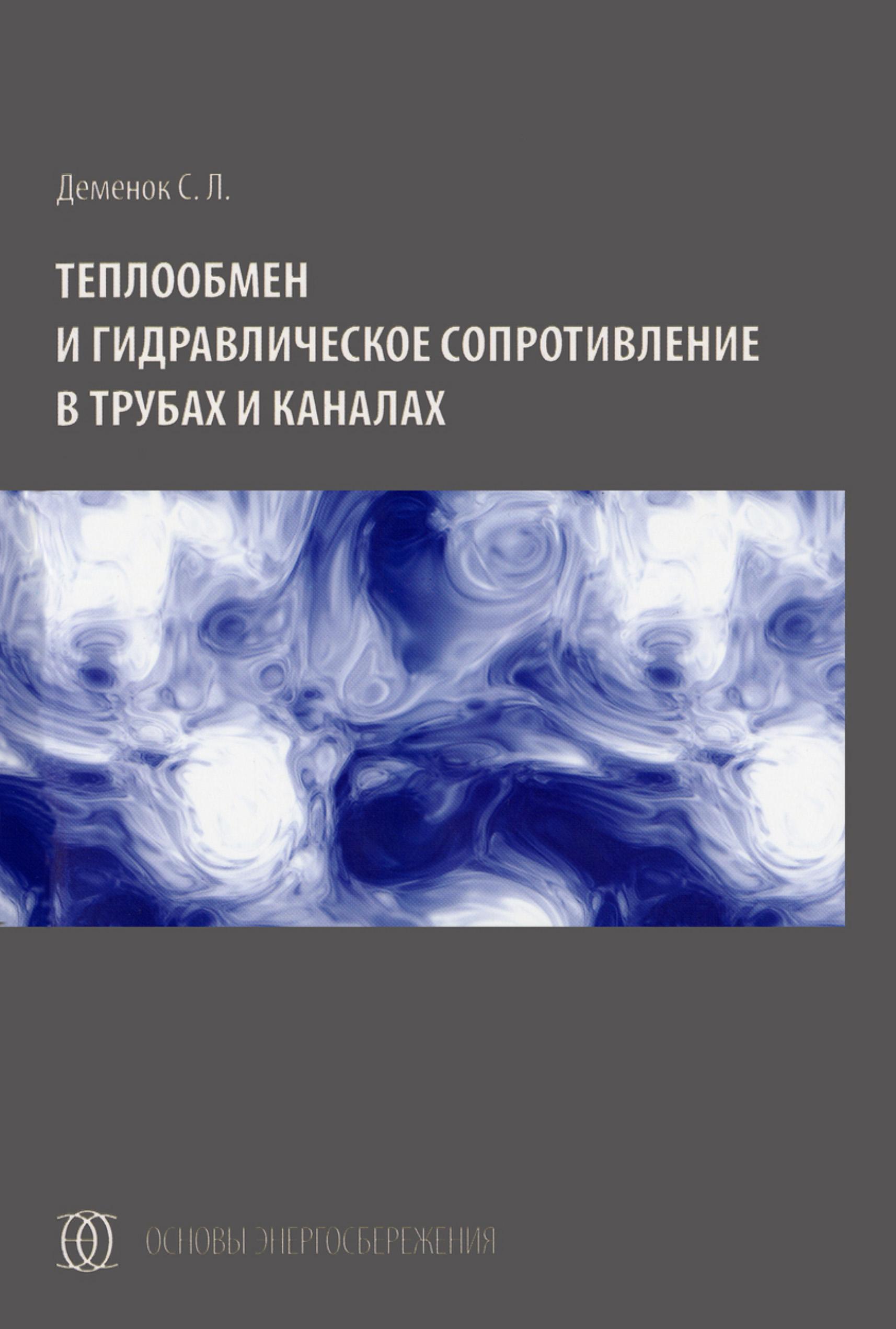 С. Л. Деменок Теплообмен и гидравлическое сопротивление в трубах и каналах