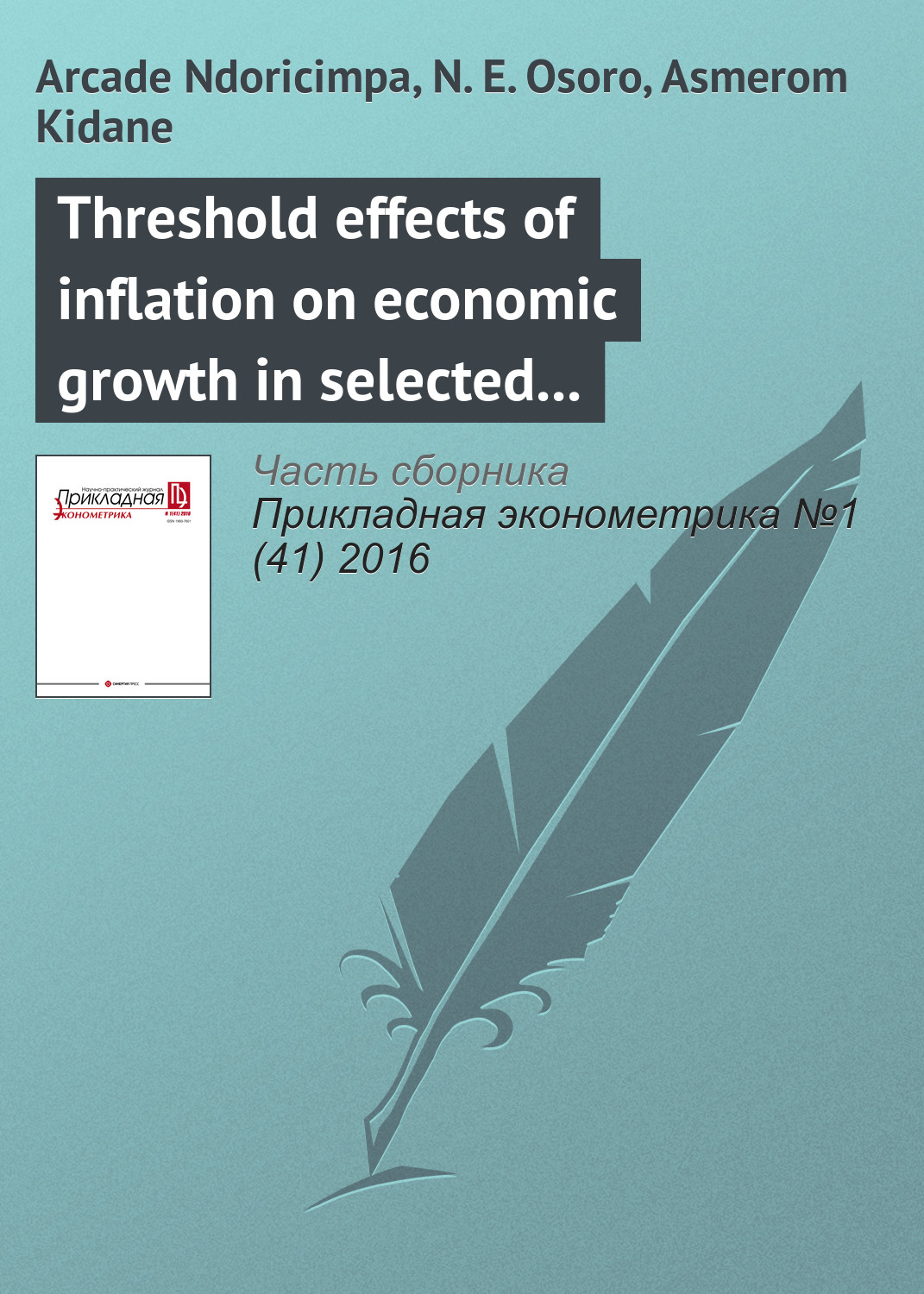 Arcade Ndoricimpa Threshold effects of inflation on economic growth in selected African regional economic communities: Evidence from a dynamic panel threshold modeling helgi erilaid aja jälg kivis prantsusmaa
