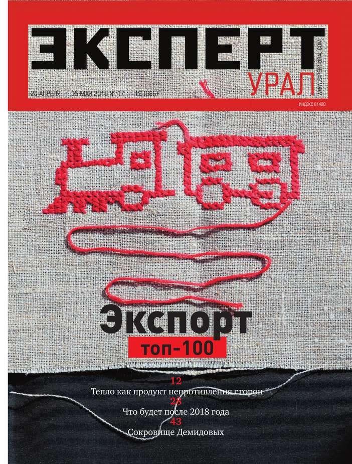 Эксперт Урал 17-19