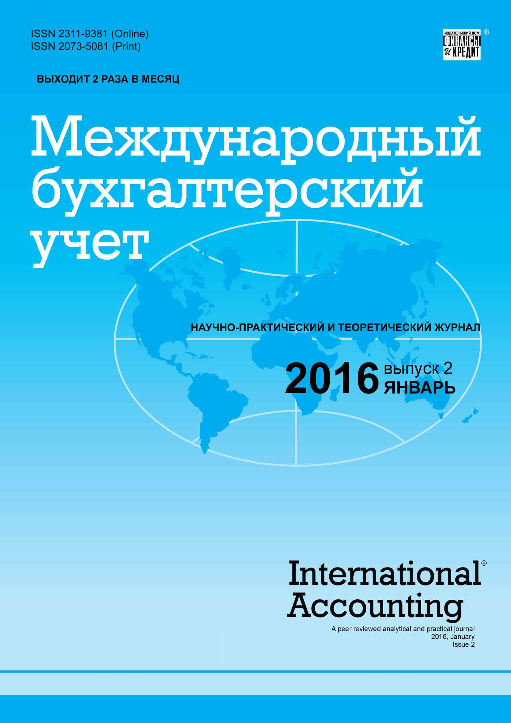 Отсутствует Международный бухгалтерский учет № 2 (392) 2016