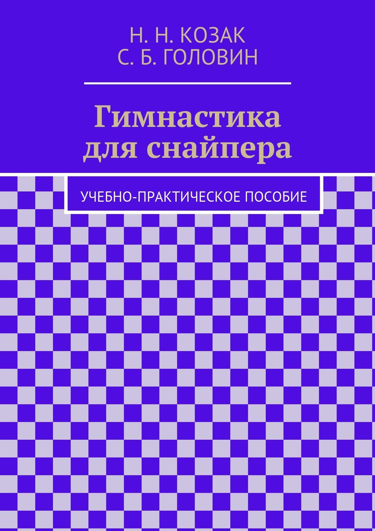 Н. Н. Козак Гимнастика для снайпера козак николай николаевич комплексная безопасность в образоват учреждениях