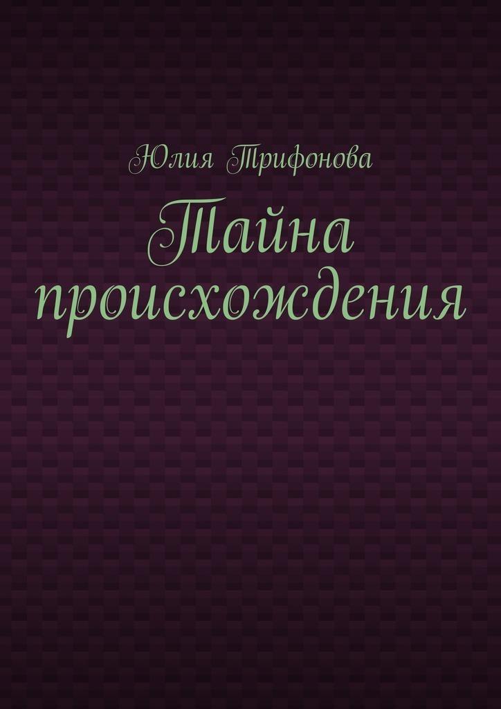 Юлия Трифонова Тайна происхождения трифонова