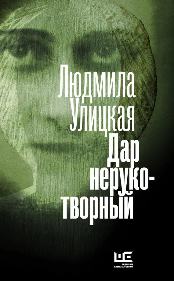 Людмила Улицкая Дар нерукотворный (сборник) улицкая л бедные родственники
