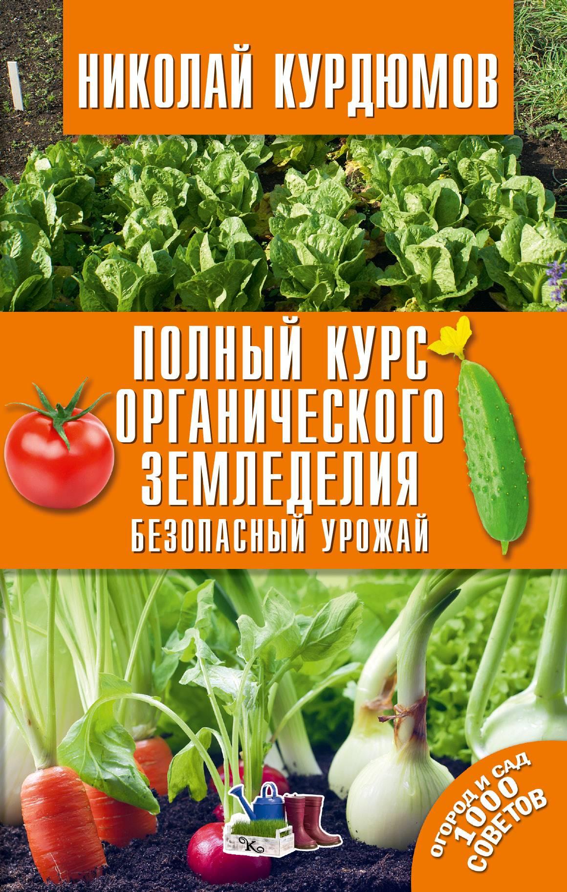 Николай Курдюмов Полный курс органического земледелия. Безопасный урожай николай курдюмов полный курс органического земледелия безопасный урожай