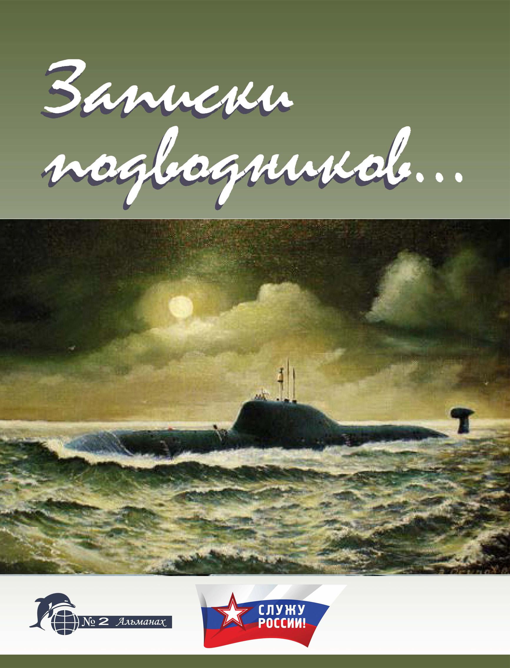 Отсутствует Записки подводников. Альманах №2 отсутствует о службе передовых постов и отрядов