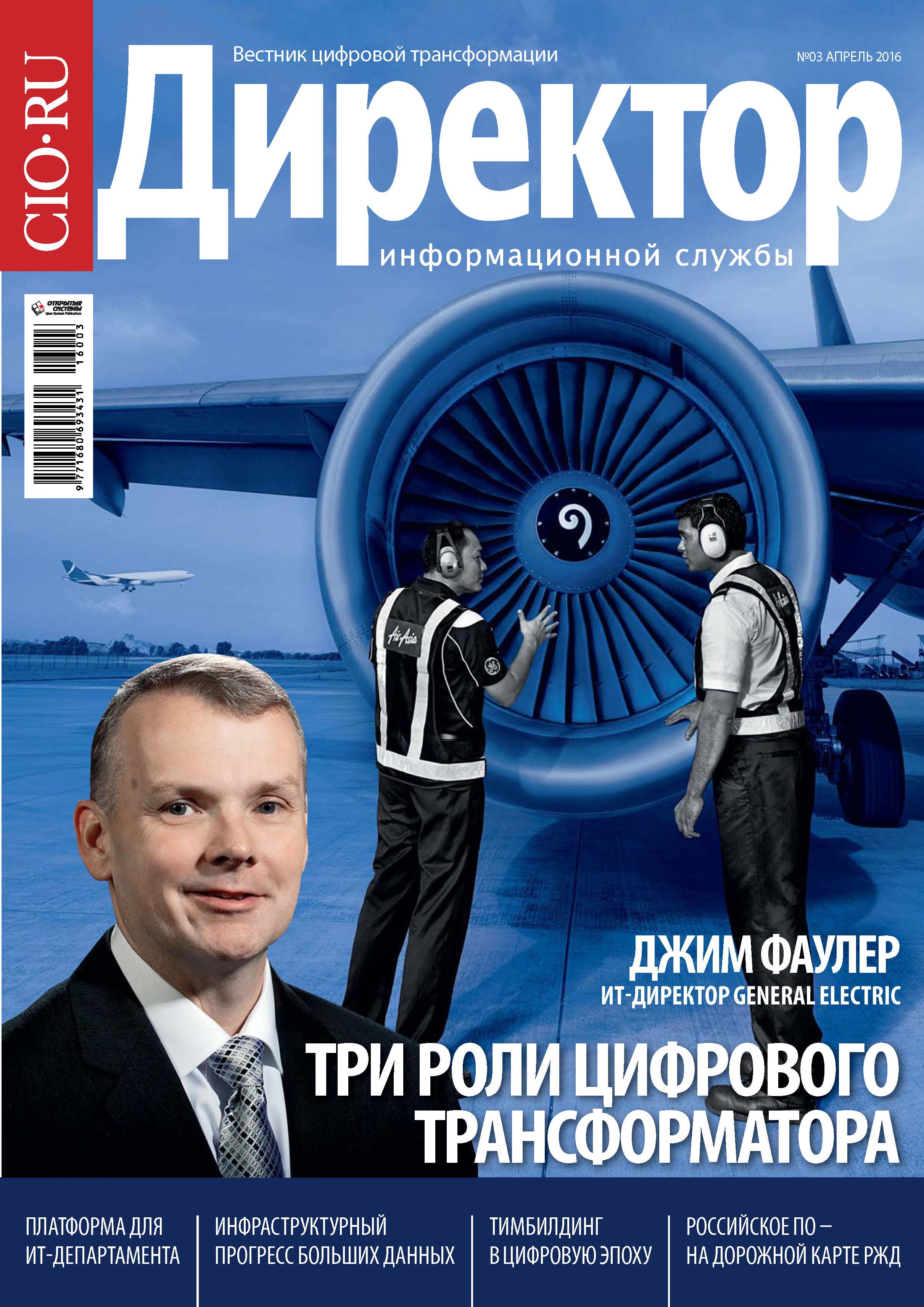 Открытые системы Директор информационной службы №03/2016