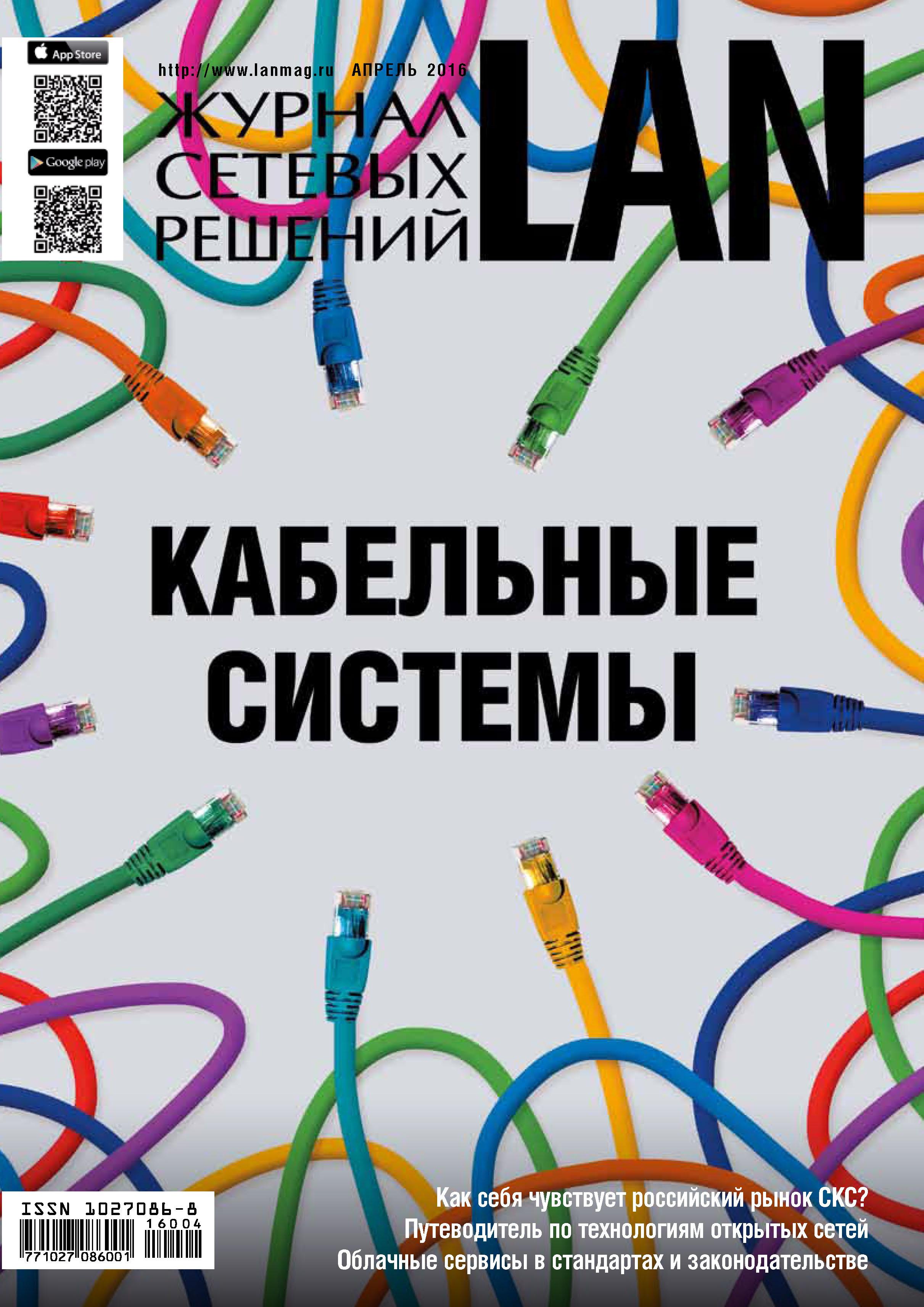 Открытые системы Журнал сетеых решений / LAN №04/2016