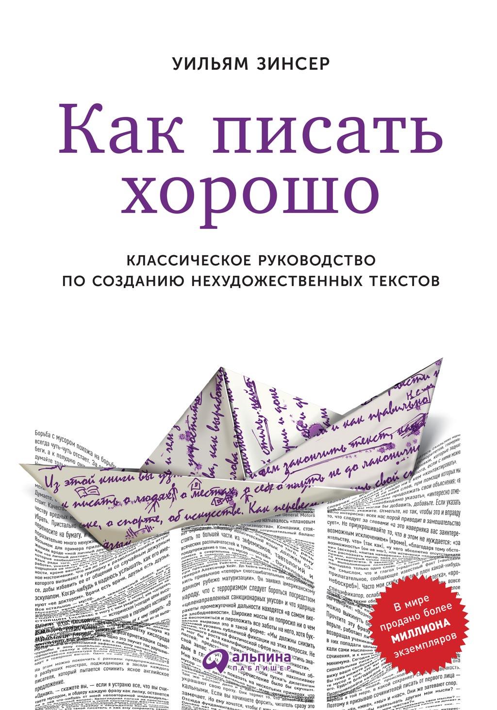 Уильям Зинсер Как писать хорошо