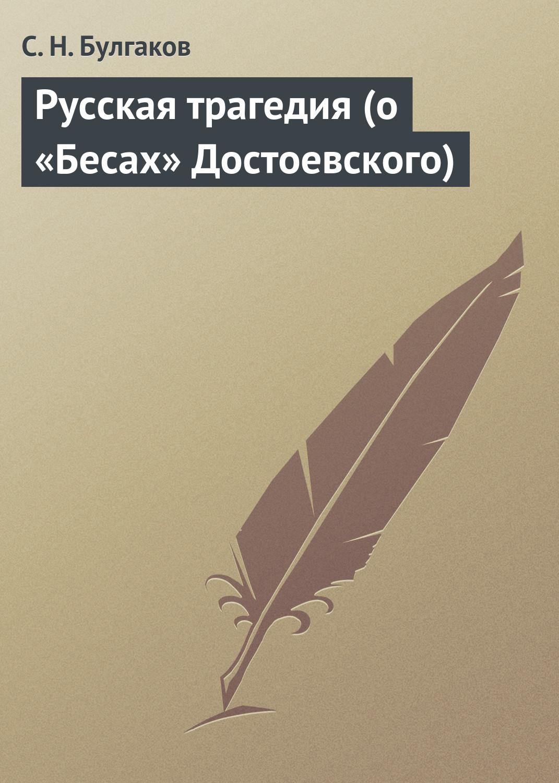 Русская трагедия (о «Бесах» Достоевского) – Сергей Булгаков