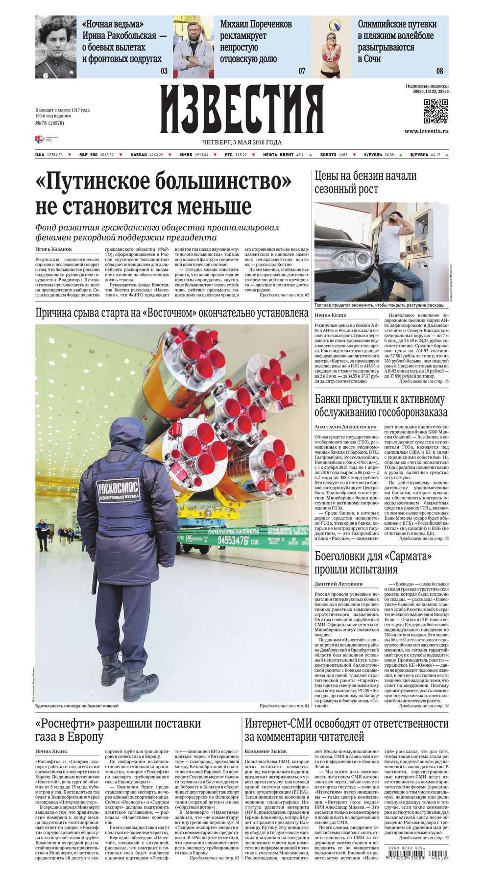 цены на Редакция газеты Известия Известия 78-2016  в интернет-магазинах